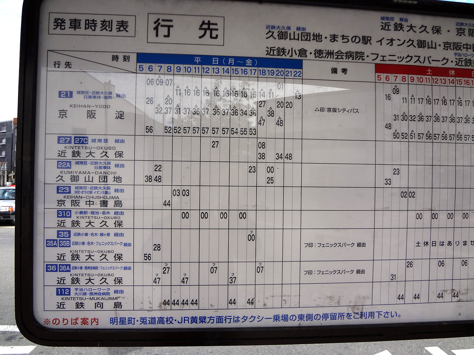 Uji bus schedule